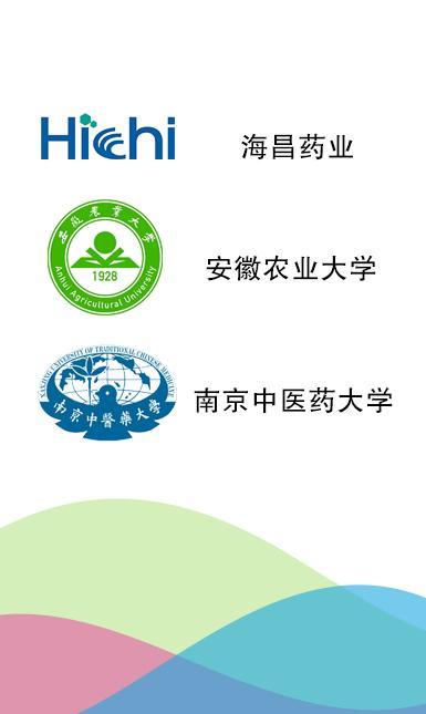 安徽绿爱-校企合作模式