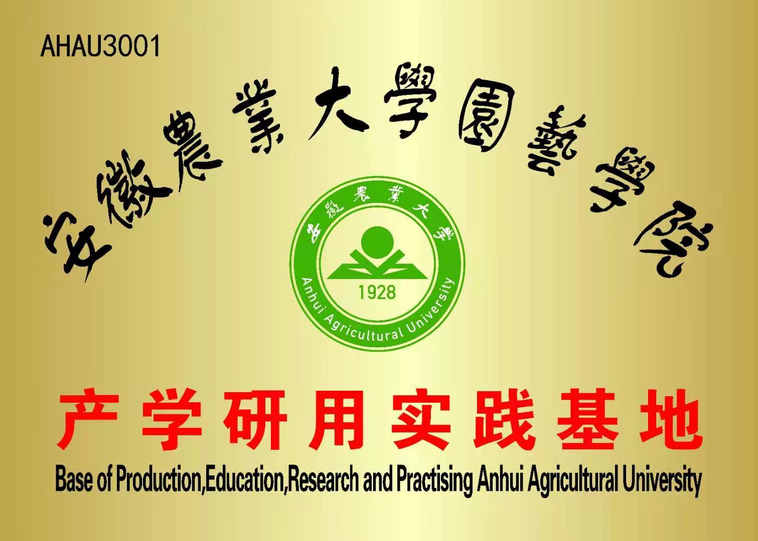 安徽农业大学园艺学院
