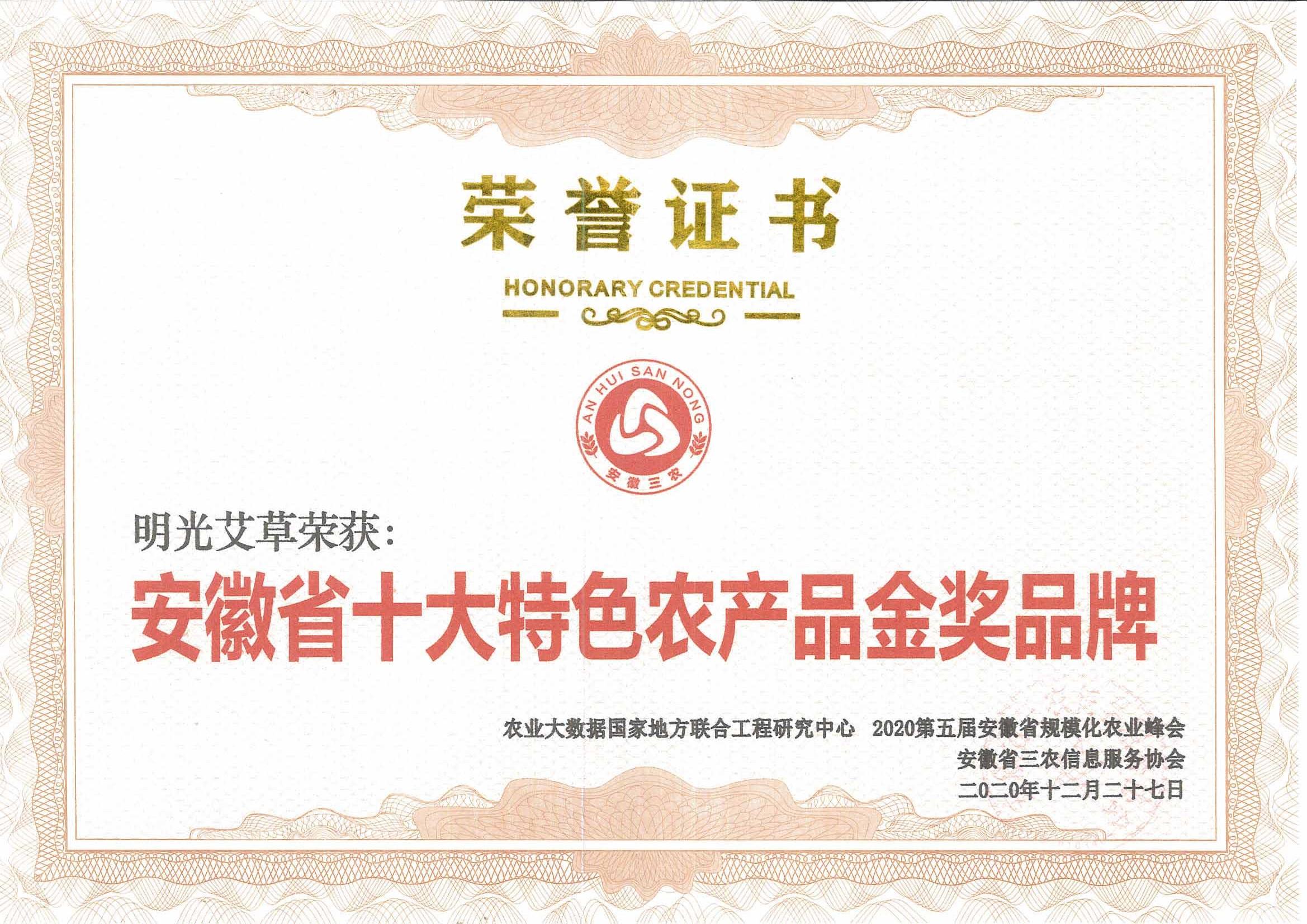 明光艾草安徽省十大特色农产品金奖